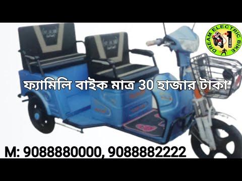 Three Wheel Electric Bike M: 9088880000