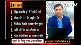 28 May, 2020 की पांच ताज़ा बड़ी खबरें, Opinion Poll में बताएं अपनी पसंद - NDTVINDIA