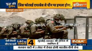 सीमा पर सेना की नॉनस्टॉप तयारी, अगर चीन इस बार आया तो ऐसे पिटेगा | IndiaTV - INDIATV