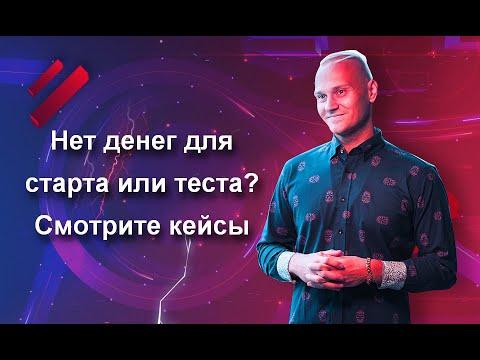 Нет денег для старта или теста? Кейс Сергея, 140 000 руб. на авито, Владимир  — заявок на 1 млн. руб