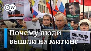 Почему люди Москве
