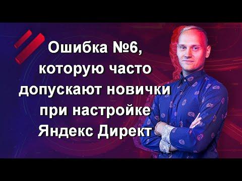Ошибка №6, которую часто допускают новички при настройке Яндекс Директ (чистка площадок в РСЯ)