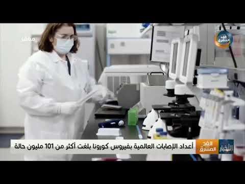 أعداد الإصابات العالمية بفيروس كورونا بلغت أكثر من 101 مليون حالة