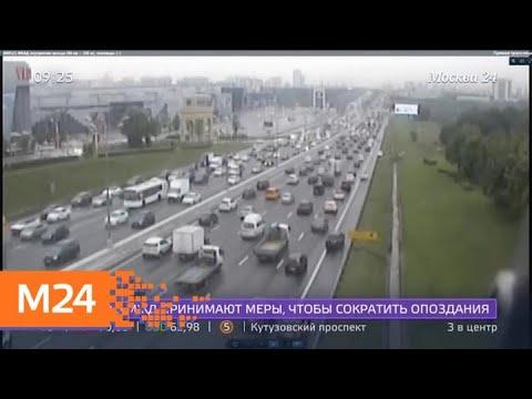 """""""Утро"""": затруднения возникли на Можайском шоссе - Москва 24"""