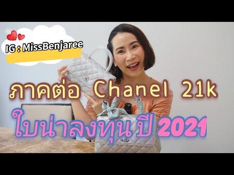 ภาคต่อ-:-Unbox-Chanel-21k-ใบที