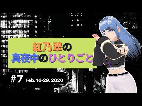 【真夜中の】紅乃翠の #おやすみVtuber 2020年2月後半【ひとりごと】
