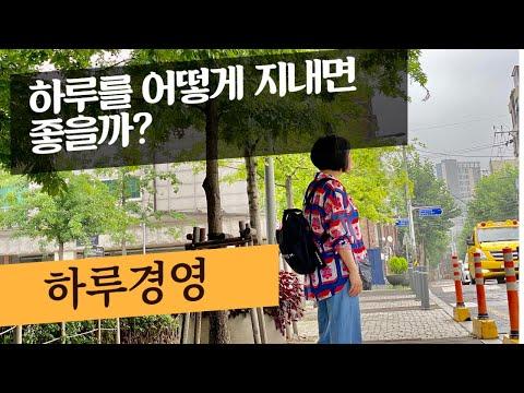 하루를 어떻게 지내면 좋을까? #김미경