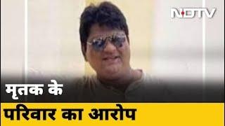बिना परिवार को बताए शव के अंतिम संस्कार का आरोप - NDTVINDIA