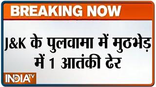 पुलवामा में सुरक्षाबलों और आतंकवादियों के बीच मुठभेड़, एक आतंकी ढेर, एक जवान भी हुआ शहीद - INDIATV