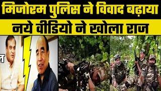 Assam-Mizoram Border Dispute: What happened, Mizoram Police was already prepared - ITVNEWSINDIA