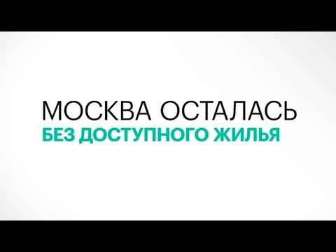 В Москве заканчиваются квартиры по доступным ценам photo
