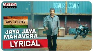 #JayaJayaMahavera Lyrical | Son of India Songs | Dr.M. Mohan Babu | Ilaiyaraaja | Diamond Ratna Babu - ADITYAMUSIC