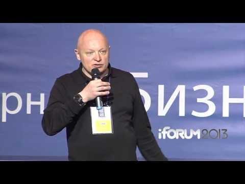 iForum 2013, Андрей Рябых. Доклад:
