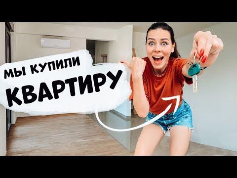 Мы купили КВАРТИРУ! О нашей жизни в Черногории + Распаковка Спортивной Одежды
