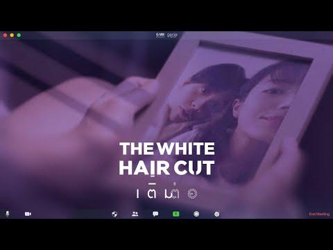 เติมต่อ---THE-WHITE-HAIR-CUT「O
