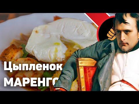 Наполеон ел какую-то фигню! Цыпленок Маренго.