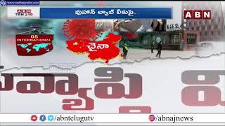 International News : Where COVID -19 Was Born    China    ABN Telugu - ABNTELUGUTV