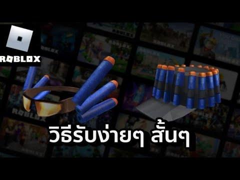 🌟[Roblox]-Event- -สอนวิธีรับแว