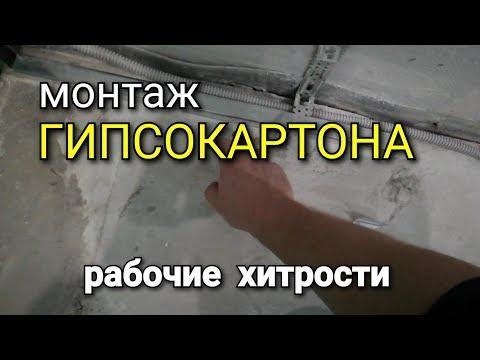 Вся правда о монтаже ГИПСОКАРТОНА. Наша версия!!! Советы от KARKASNIK. photo