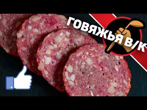 Варено-копченая колбаса ИЗ ГОВЯДИНЫ. Как сделать Говяжью колбасу.