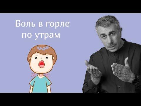 Боль в горле по утрам + лайфхак | Доктор Комаровский