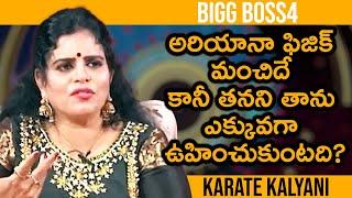 అరియానా ఫిజిక్ మంచిదే కానీ తనని తాను ఎక్కువగా ఉహించుకుంటది? | Karate Kalyani Interview - TFPC