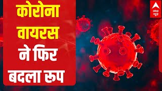 Coronavirus mutates AGAIN | Trouble for India? | Beginning of third wave? - ABPNEWSTV