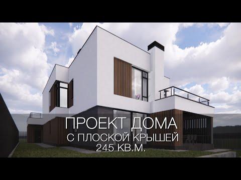 Проект двухэтажного дома 246кв.м. с плоской крышей в Москве