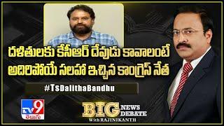 Big News Big Debate :దళితులకు కేసీఆర్ దేవుడు కావాలంటే అదిరిపోయే సలహా ఇచ్చిన కాంగ్రెస్ నేత - TV9 - TV9
