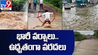 Heavy rains : విస్తారంగా వర్షాలు...   ఉధృతంగా మారిన గోదావరి ప్రవాహం - TV9 - TV9
