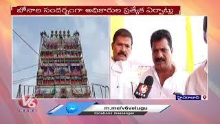 Bonalu Celebrations 2021 Updates : Devotees Queue Karwan Darbar Maisamma Temple   V6 News - V6NEWSTELUGU