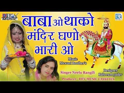 SUPER: रामदेवजी 2017 DJ सांग - बाबा ओ थाको मंदिर घणो भरी ओ | Neelu Rangili का नया धमाका | DJ Songs