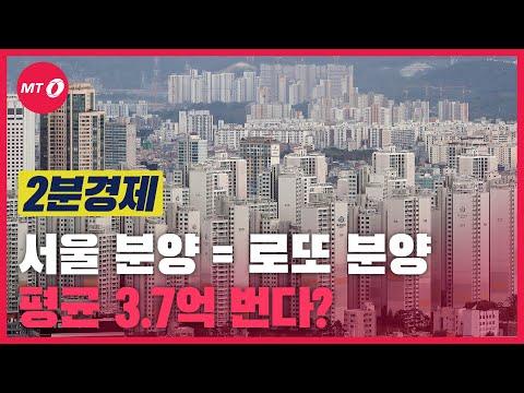 [2분경제]서울 분양=로또 분양…평균 3.7억 번다