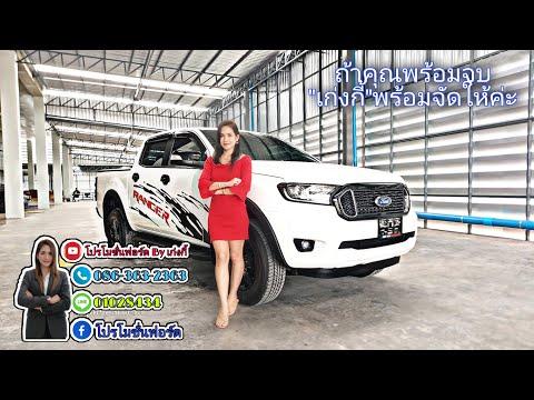 New-Ford-Ranger-XLT-4ประตู-ดอก