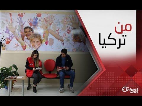 كيف يحصل السوريون على خدمات الدعم النفسي في تركيا؟- من تركيا