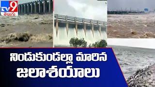 Huge Flood Water Inflow : నిండుకుండల్లా మారిన జలాశయాలు - TV9 - TV9