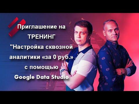 Приглашение на ТРЕНИНГ «Настройка сквозной аналитики «за 0 руб.» с помощью Google Data Studio»