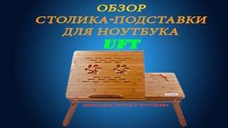 Купить cтол-трансформер для ноутбука в России
