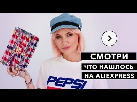 КУПИЛА КРУТЫЕ ВЕЩИ НА ALIEXPRESS