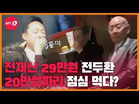 """""""12·12사태 40주년, 자숙하라""""는 말에 전두환이 보인 반응(feat.쿠데타 멤버)"""
