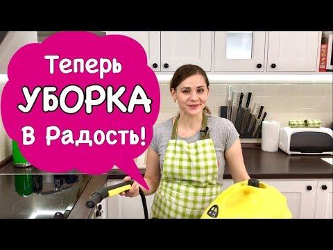 Как Я Делаю Уборку на Кухне за 30 МИНУТ, Обзор Моего Пароочистителя Karcher
