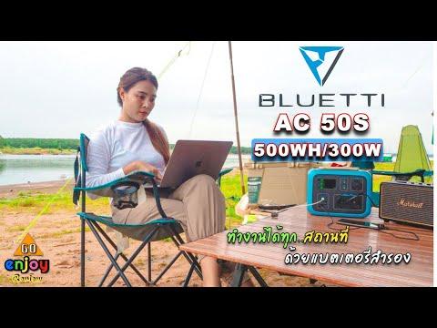 Review-แบตเตอรี่สำรองไฟฟ้า-BLU