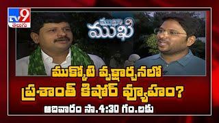 Mukha Mukhi with MP Santosh Kumar : Promo - TV9 - TV9
