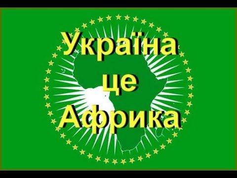 Как Украина превращается в африканский бантустан