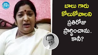 బాలు గారు కోలుకోవాలని ప్రతిరోజు ప్రార్థించాను..కానీ? - Actress Rajeswari About SP Balasubrahmanyam - IDREAMMOVIES