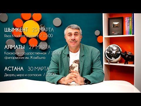 Семинар доктора Комаровского в Казахстане