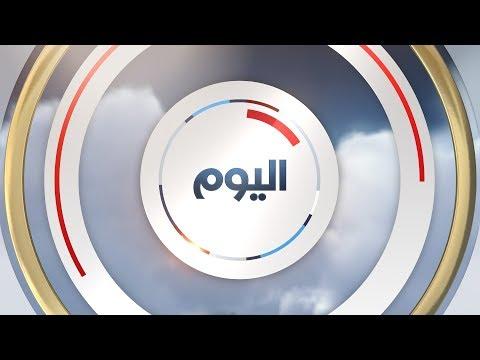 #برنامج_اليوم.. حلقة يوم الثلاثاء 25 حزيران/يناير 2019