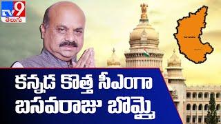 కర్ణా(నా)టాకానికి తెర.... కొత్త సీఎంగా బసవరాజు బొమ్మై  | Basavaraj Bommai is Karnataka's new CM -TV9 - TV9