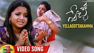 Yellagottakamma Full Video Song | Swecha Telugu Movie | Singer Mangli | Bhole Shavali | Mango Music - MANGOMUSIC