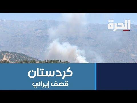 لليوم الثاني.. #إيران تقصف قرى في كردستان